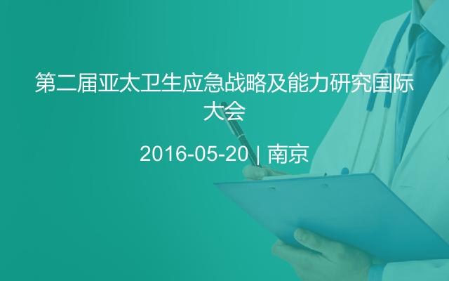 第二届亚太卫生应急战略及能力研究国际大会