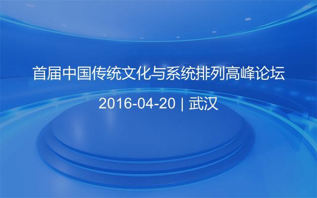 首届中国传统文化与系统排列高峰论坛