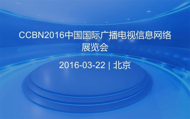 CCBN2016中国国际广播电视信息网络展览会