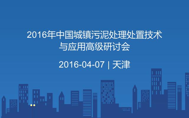2016年中国城镇污泥处理处置技术与应用高级研讨会