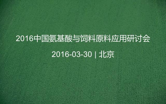 2016中国氨基酸与饲料原料应用研讨会