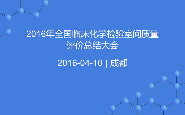 2016年全国临床化学检验室间质量评价总结大会