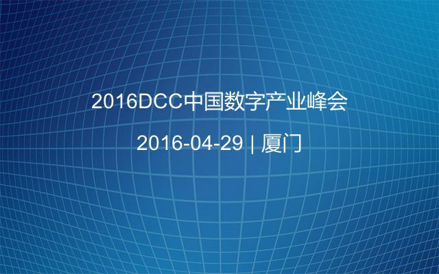2016DCC中国数字产业峰会