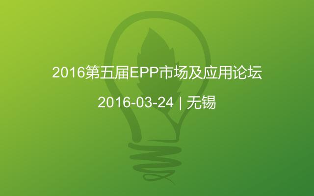 2016第五届EPP市场及应用论坛