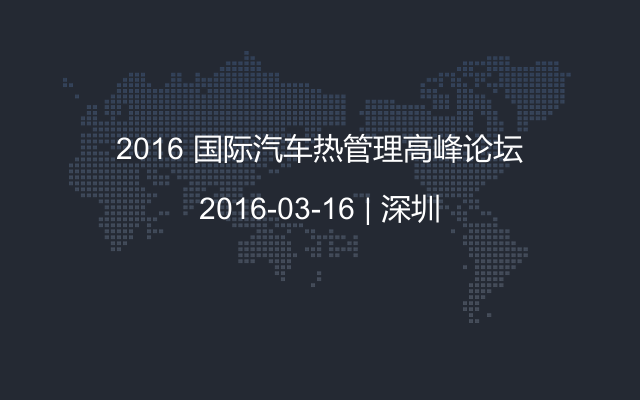 2016 国际汽车热管理高峰论坛