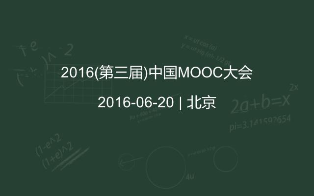 2016(第三届)中国MOOC大会