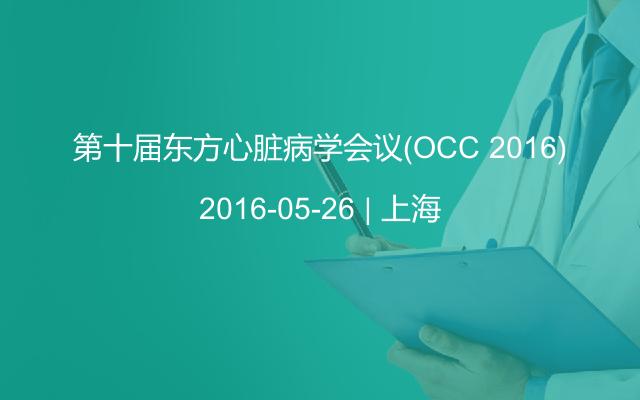 第十届东方心脏病学会议(OCC 2016)