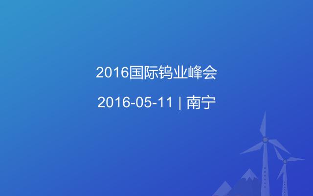 2016国际钨业峰会