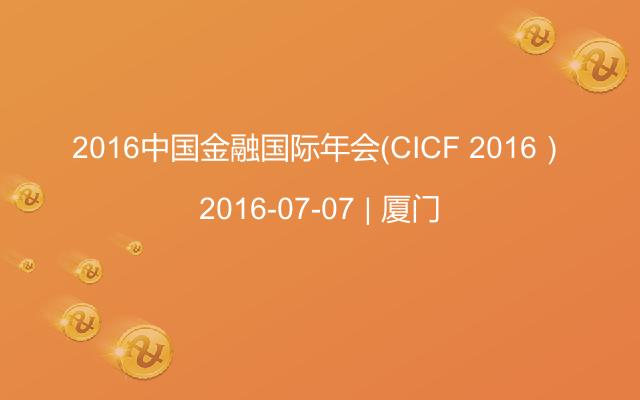 2016中国金融国际年会(CICF 2016)