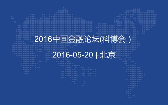 2016中国金融论坛(科博会)