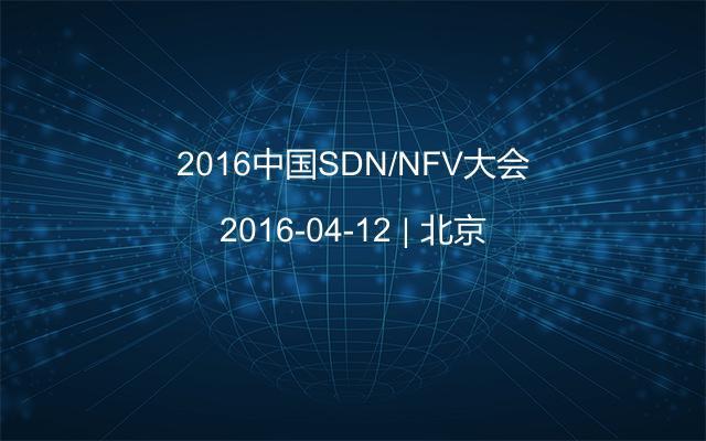 2016中國SDN/NFV大會