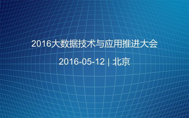 2016大数据技术与应用推进大会