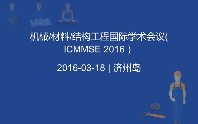 机械/材料/结构工程国际学术会议(ICMMSE 2016)