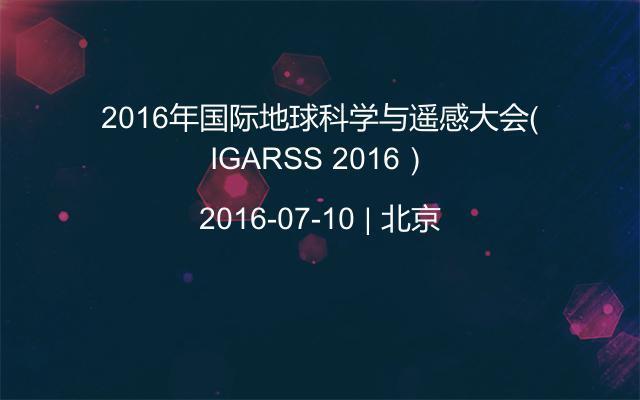 2016年国际地球科学与遥感大会(IGARSS 2016)