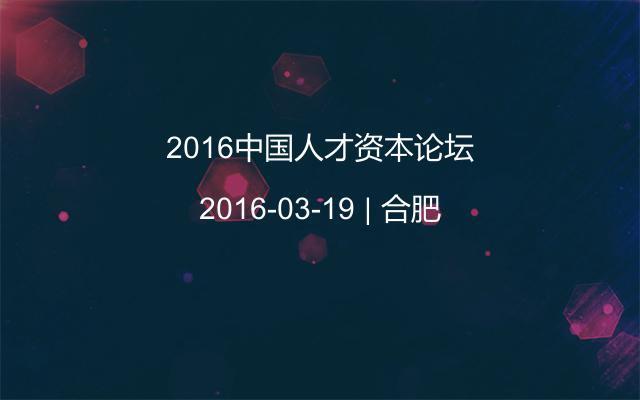 2016中国人才资本论坛