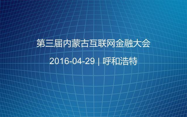 第三届内蒙古互联网金融大会