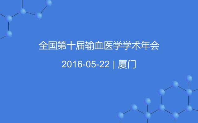 全国第十届输血医学学术年会