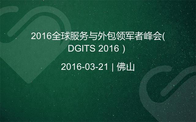 2016全球服务与外包领军者峰会(DGITS 2016)
