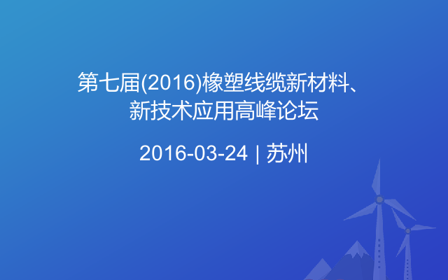 第七届(2016)橡塑线缆新材料、新技术应用高峰论坛