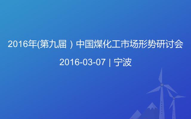 2016年(第九届)中国煤化工市场形势研讨会