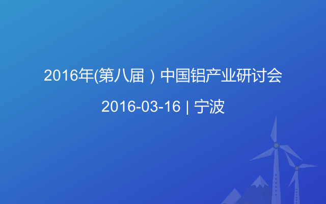 2016年(第八届)中国铝产业研讨会