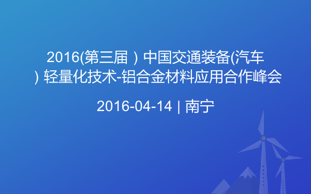 2016(第三届)中国交通装备(汽车)轻量化技术-铝合金材料应用合作峰会