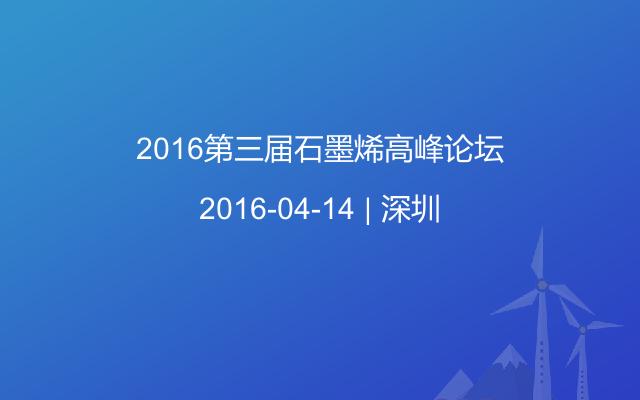 2016第三届石墨烯高峰论坛