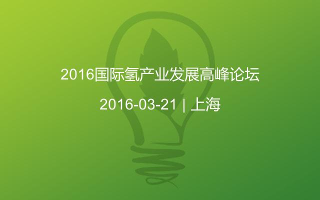 2016国际氢产业发展高峰论坛