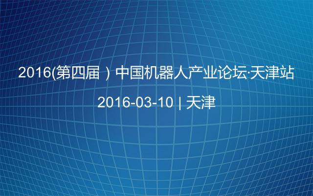2016(第四届)中国机器人产业论坛·天津站