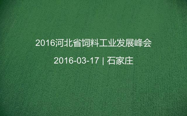 2016河北省饲料工业发展峰会