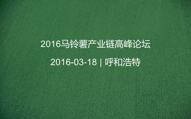 2016马铃薯产业链高峰论坛