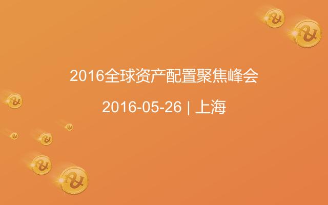 2016全球资产配置聚焦峰会