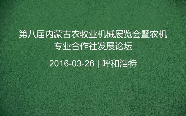 第八届内蒙古农牧业机械展览会暨农机专业合作社发展论坛