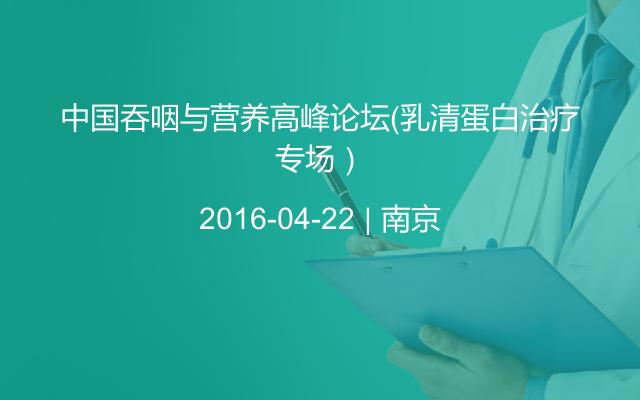 中国吞咽与营养高峰论坛(乳清蛋白治疗专场)