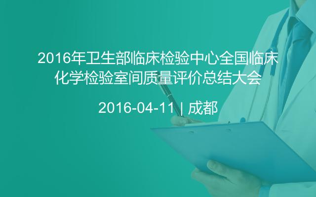 2016年卫生部临床检验中心全国临床化学检验室间质量评价总结大会