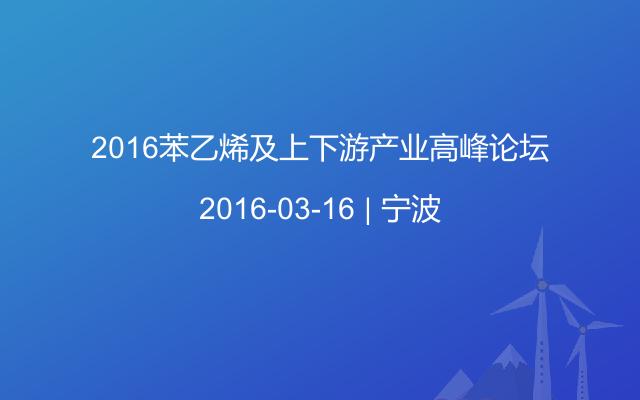 2016苯乙烯及上下游产业高峰论坛