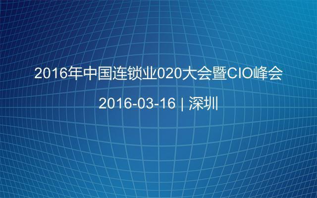 2016年中国连锁业020大会暨CIO峰会