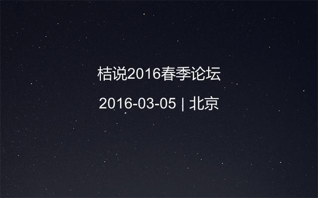 桔说2016春季论坛