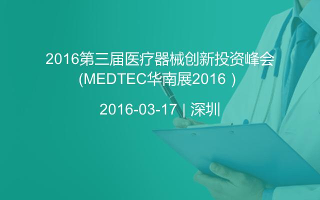 2016第三届医疗器械创新投资峰会(MEDTEC华南展2016)