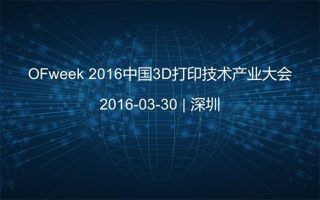 OFweek 2016中国3D打印技术产业大会