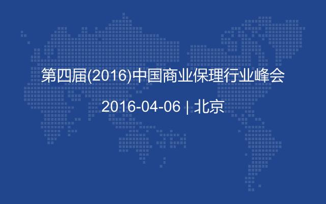 第四届(2016)中国商业保理行业峰会