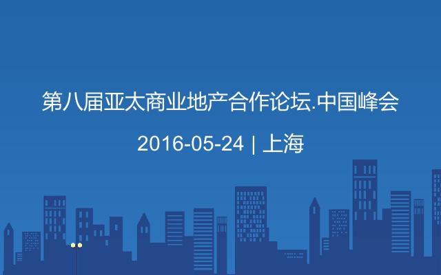 第八届亚太商业地产合作论坛.中国峰会