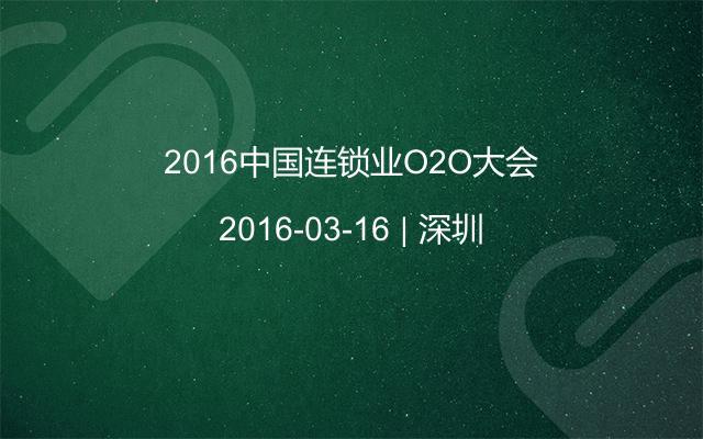 2016中国连锁业O2O大会