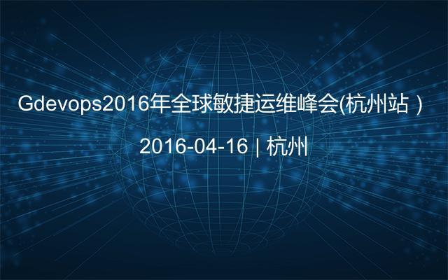 Gdevops2016年全球敏捷运维峰会(杭州站)