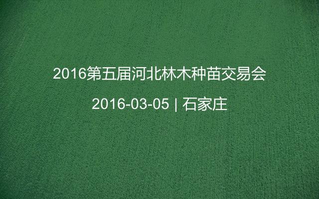 2016第五届河北林木种苗交易会