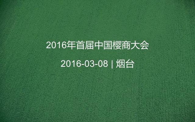 2016年首届中国樱商大会