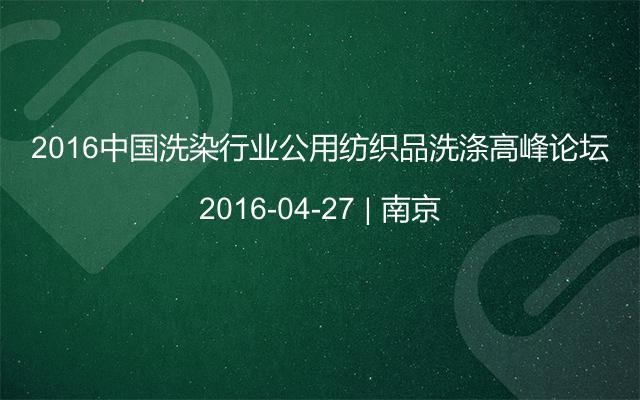 2016中国洗染行业公用纺织品洗涤高峰论坛