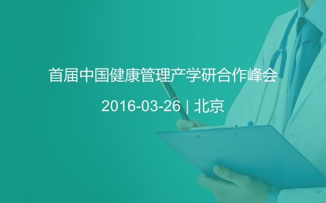 首届中国健康管理产学研合作峰会