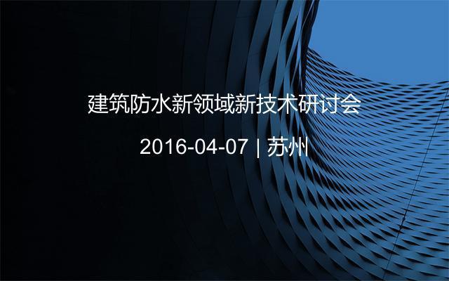 建筑防水新领域新技术研讨会
