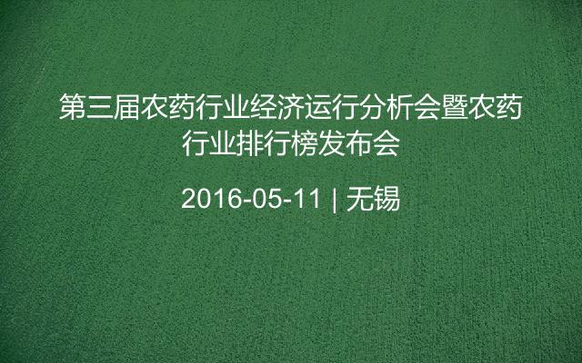 第三届农药行业经济运行分析会暨农药行业排行榜发布会